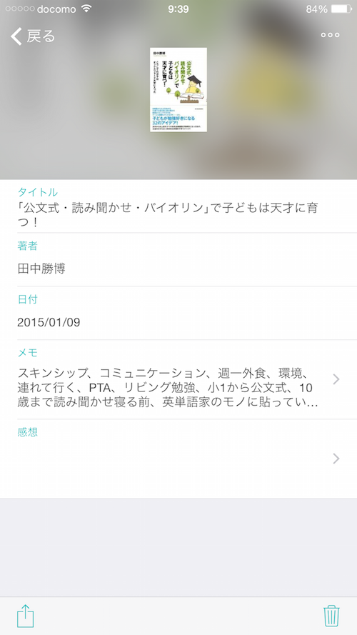 写真 2015-01-09 9 39 34