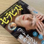 雑誌『セラピスト』2019年8月号にて「動画活用超入門」記事を寄稿