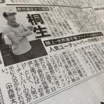 桐生祥秀選手のYouTuberについて「東スポ」より取材を受け掲載されました