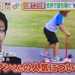 TBSテレビ「グッとラック!」から取材を受け、押切孝雄のコメントが紹介されました