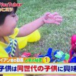 TBS『アッコにおまかせ!』に取材協力