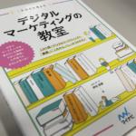 『デジタルマーケティングの教室』(マイナビ出版)が4/26に発刊