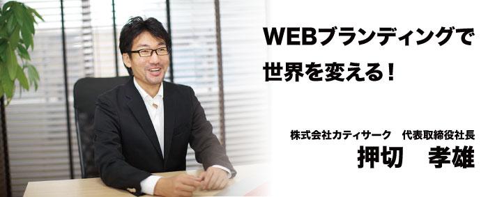 oshikiri_photo2