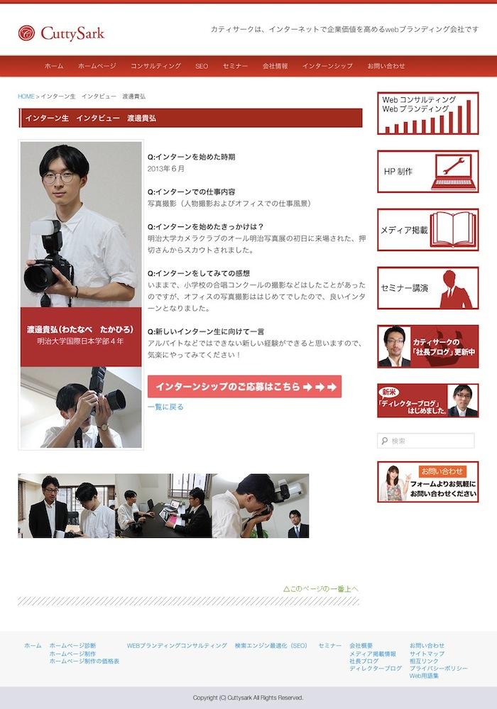 http___www.cuttysark.co.jp_intern_internex_watanabe.html