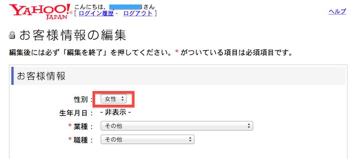 スクリーンショット 2013-12-06 9.11.10