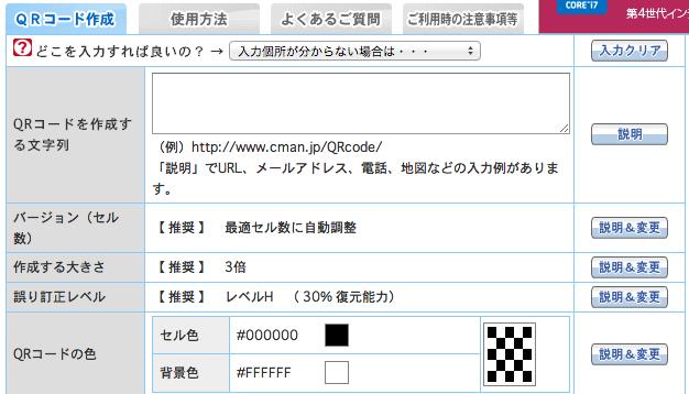スクリーンショット 2014-04-10 10.45.00