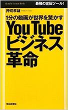 youtube_biz
