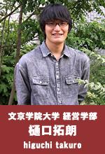 higuchi_top